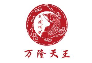 天王国际红龙繁殖场
