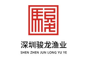 深圳骏龙渔业