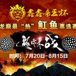 2015鑫鑫帝王杯魟鱼比赛
