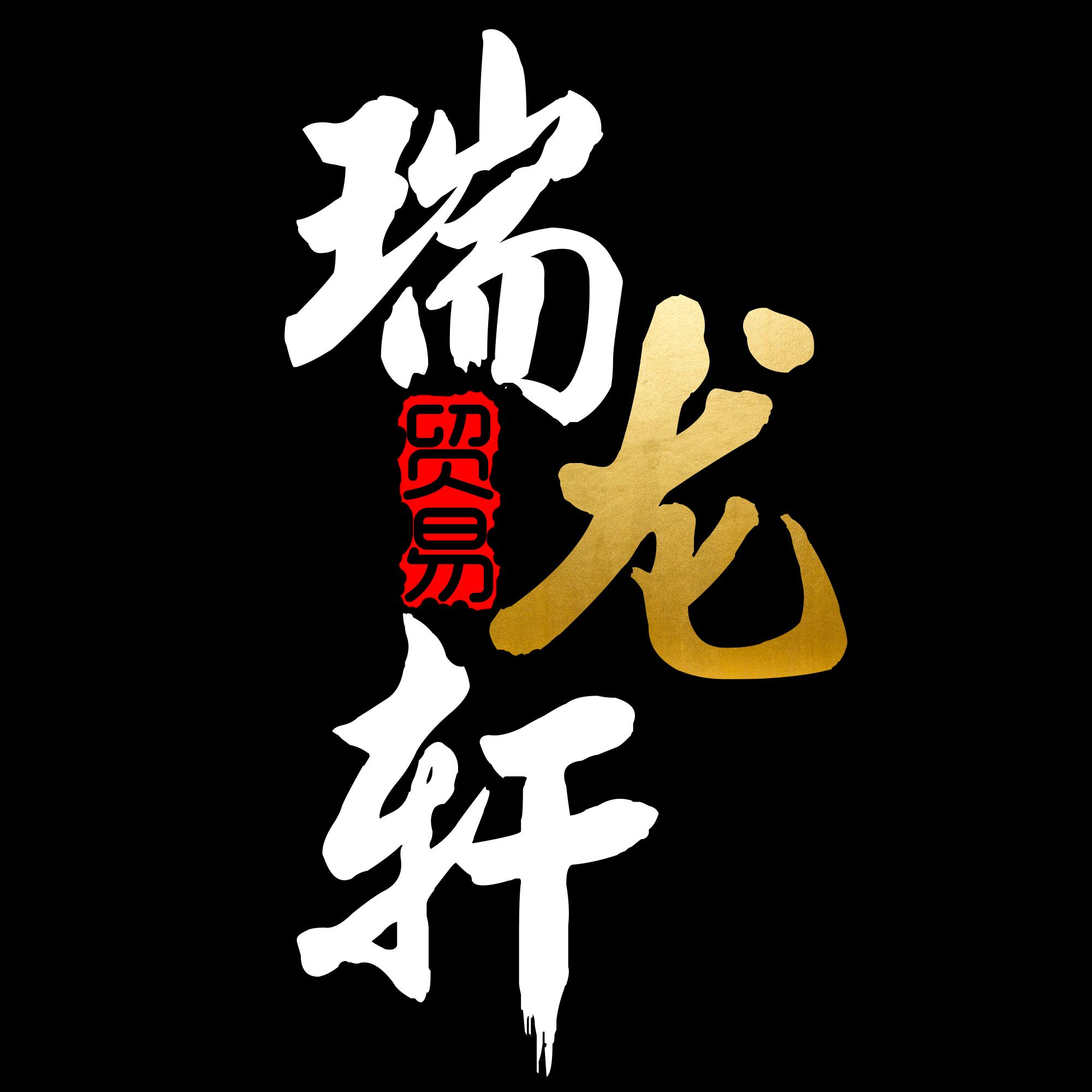 瑞龍轩龙鱼贸易