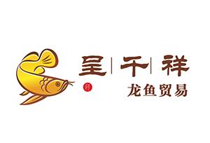 广州呈千祥龙鱼贸易