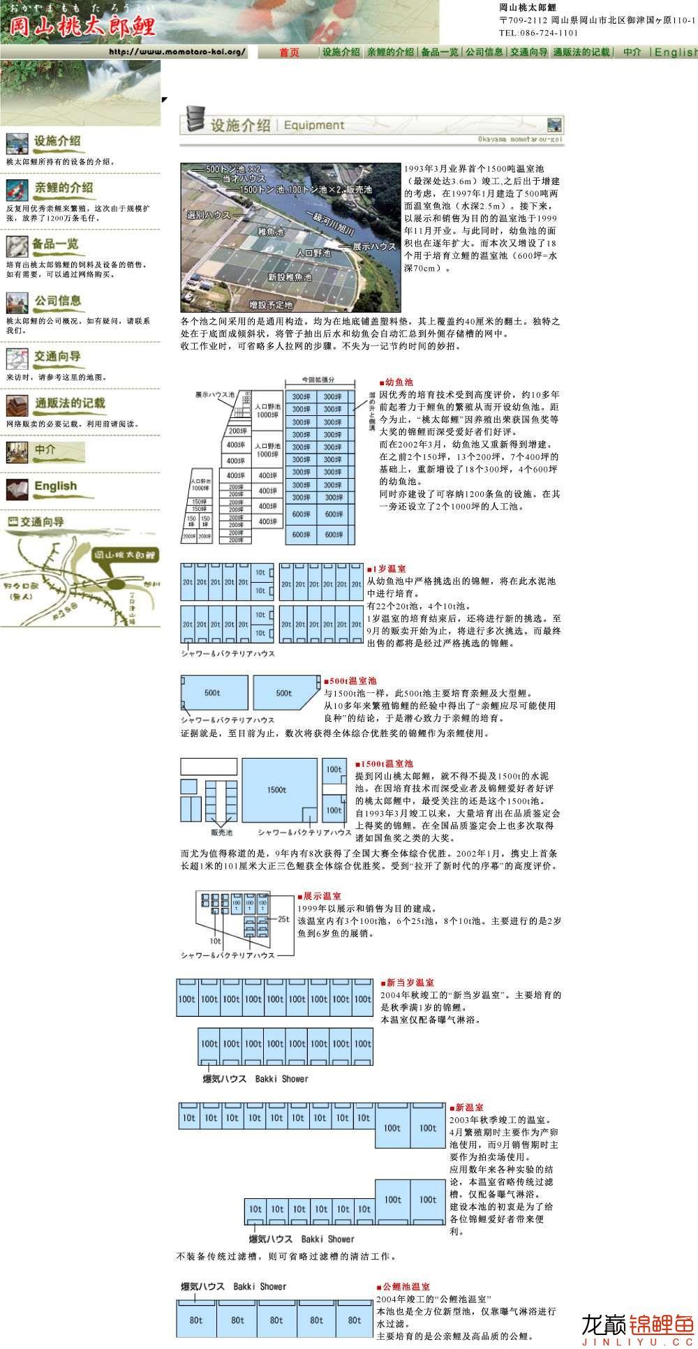 桃太郎设施.jpg