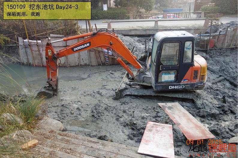 150109 挖东池坑Day24-3.jpg