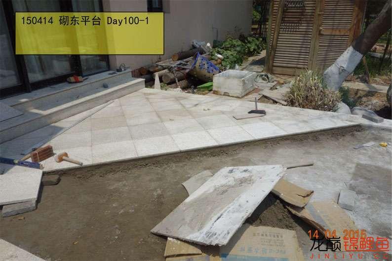 150414 砌东平台 100-1.jpg