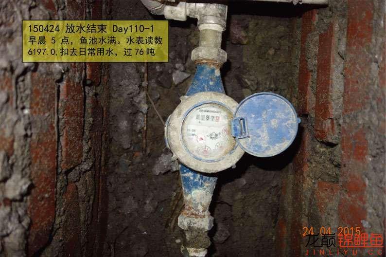 150424 放水结束 110-1.jpg