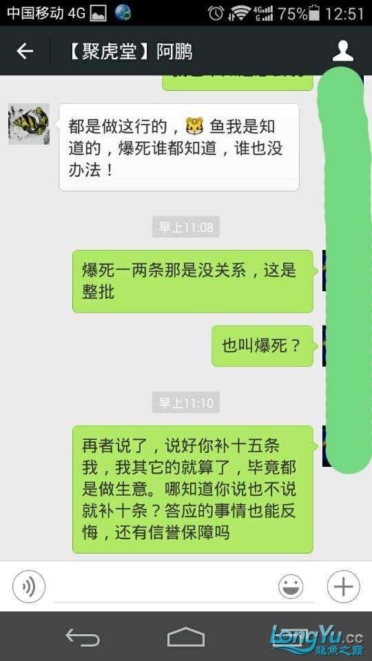 """陕西宝鸡""""聚虎堂""""-无良奸商 信用全无"""
