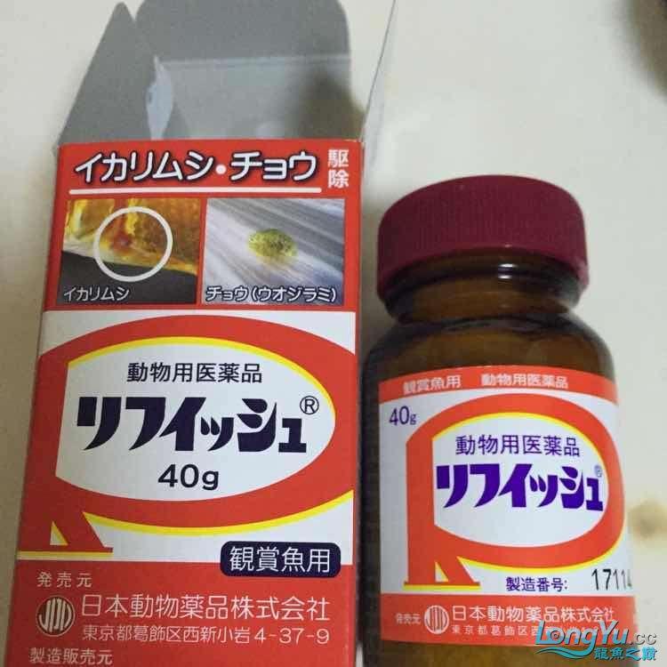 西宁黄化银龙请问大家有用过这两种药吗?效果如何呢? 西宁龙鱼论坛 西宁龙鱼第3张