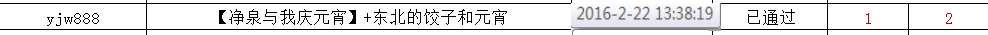 搜狗截图16年03月03日1204_2.jpg