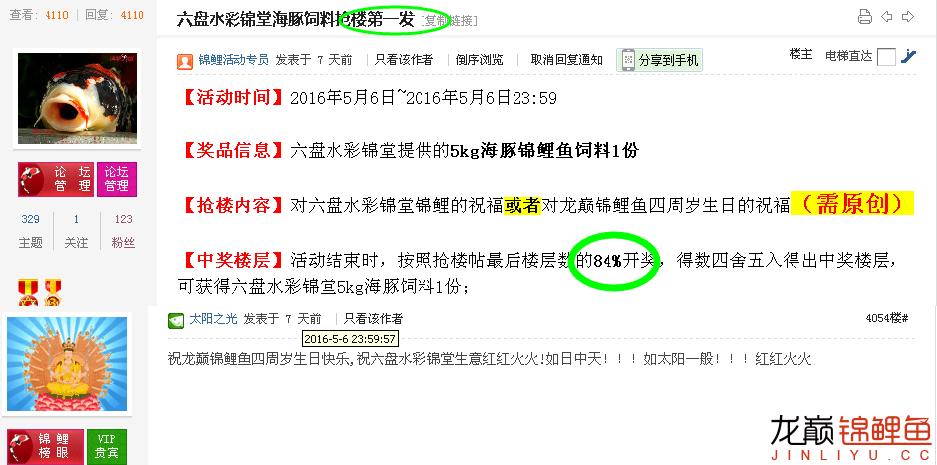 QQ截图20160513151256_副本.png