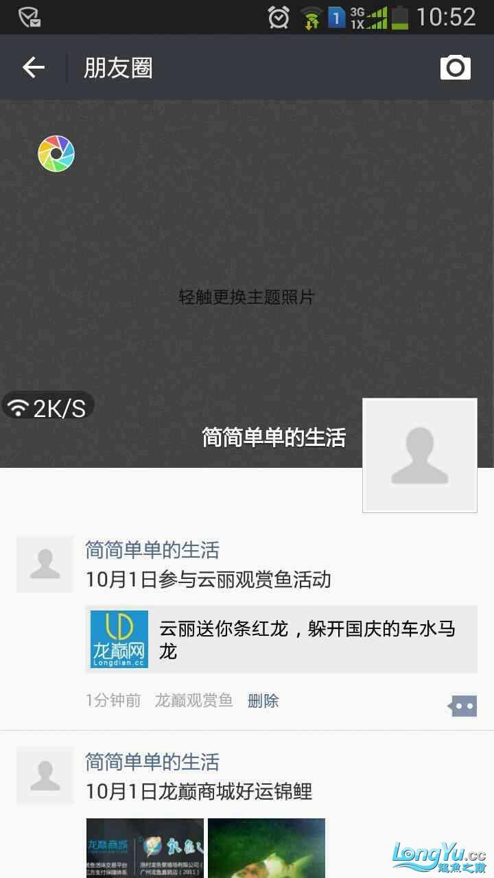 Screenshot_2016-10-01-10-52-46.png