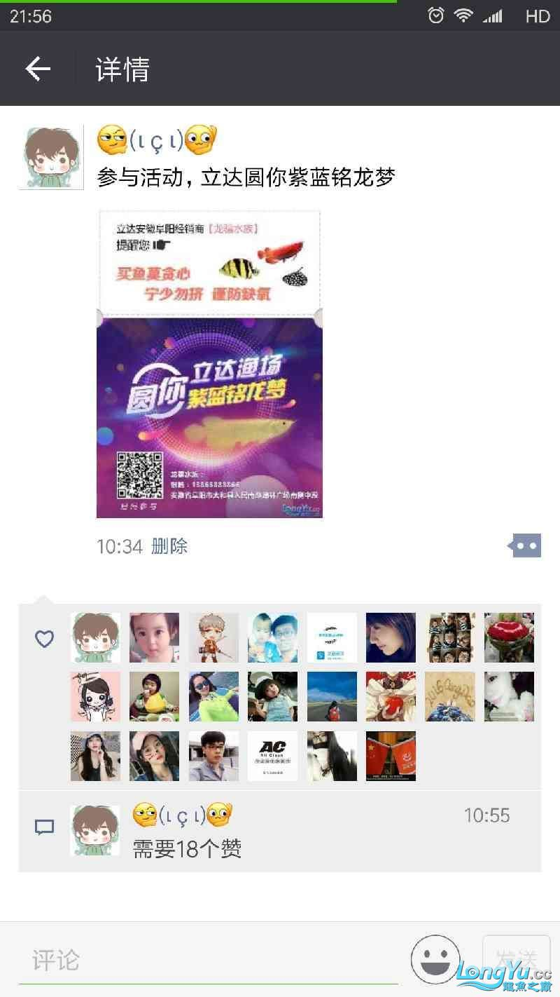 Screenshot_2017-12-05-21-56-23-434_com.tencent.mm.png