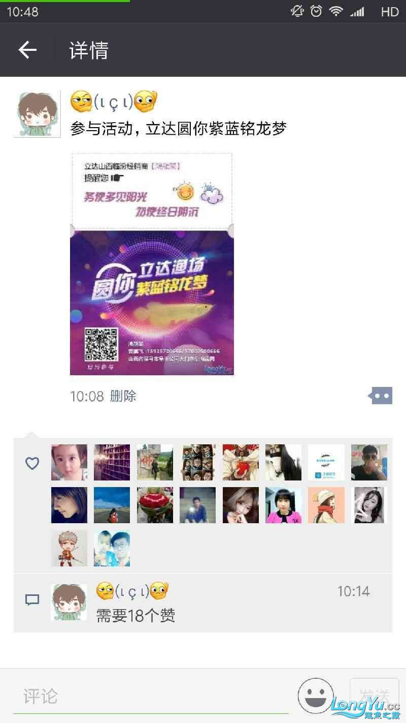 Screenshot_2017-12-06-10-48-06-745_com.tencent.mm.png