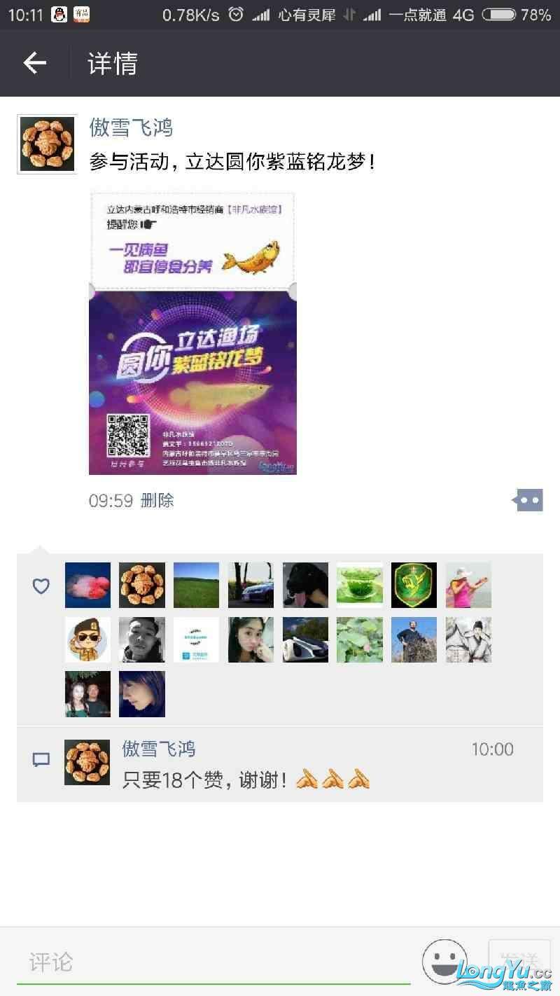 Screenshot_2017-12-07-10-11-06-643_com.tencent.mm.png