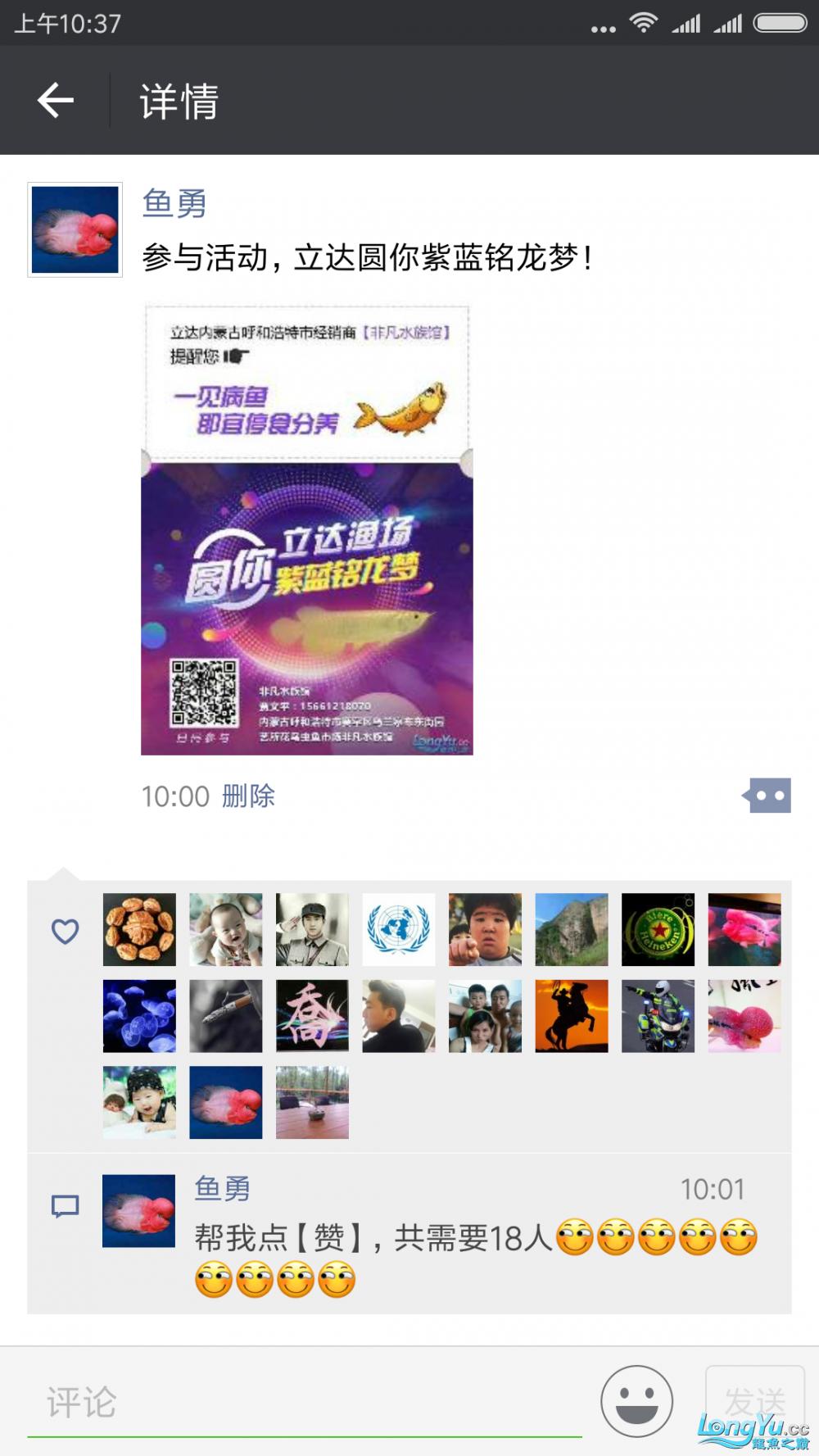 Screenshot_2017-12-07-10-37-38-118_com.tencent.mm.png
