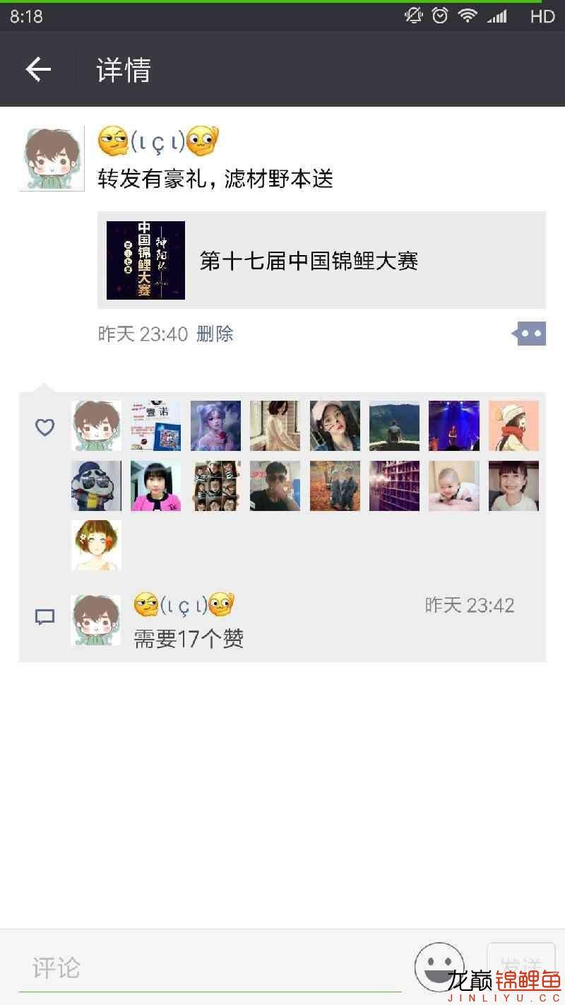 Screenshot_2017-12-09-08-18-39-557_com.tencent.mm.png