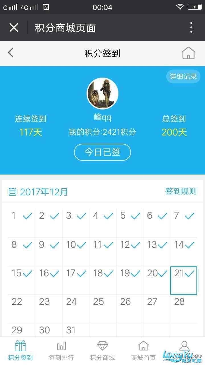 不玩了 韩城龙鱼论坛 韩城水族批发市场第6张