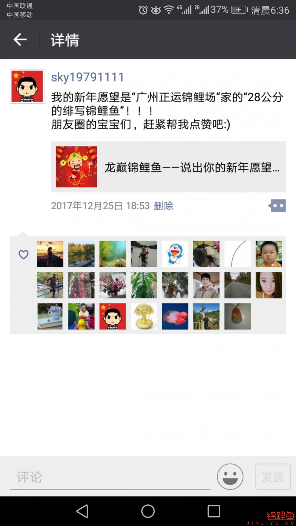 Screenshot_20171229-063611.png