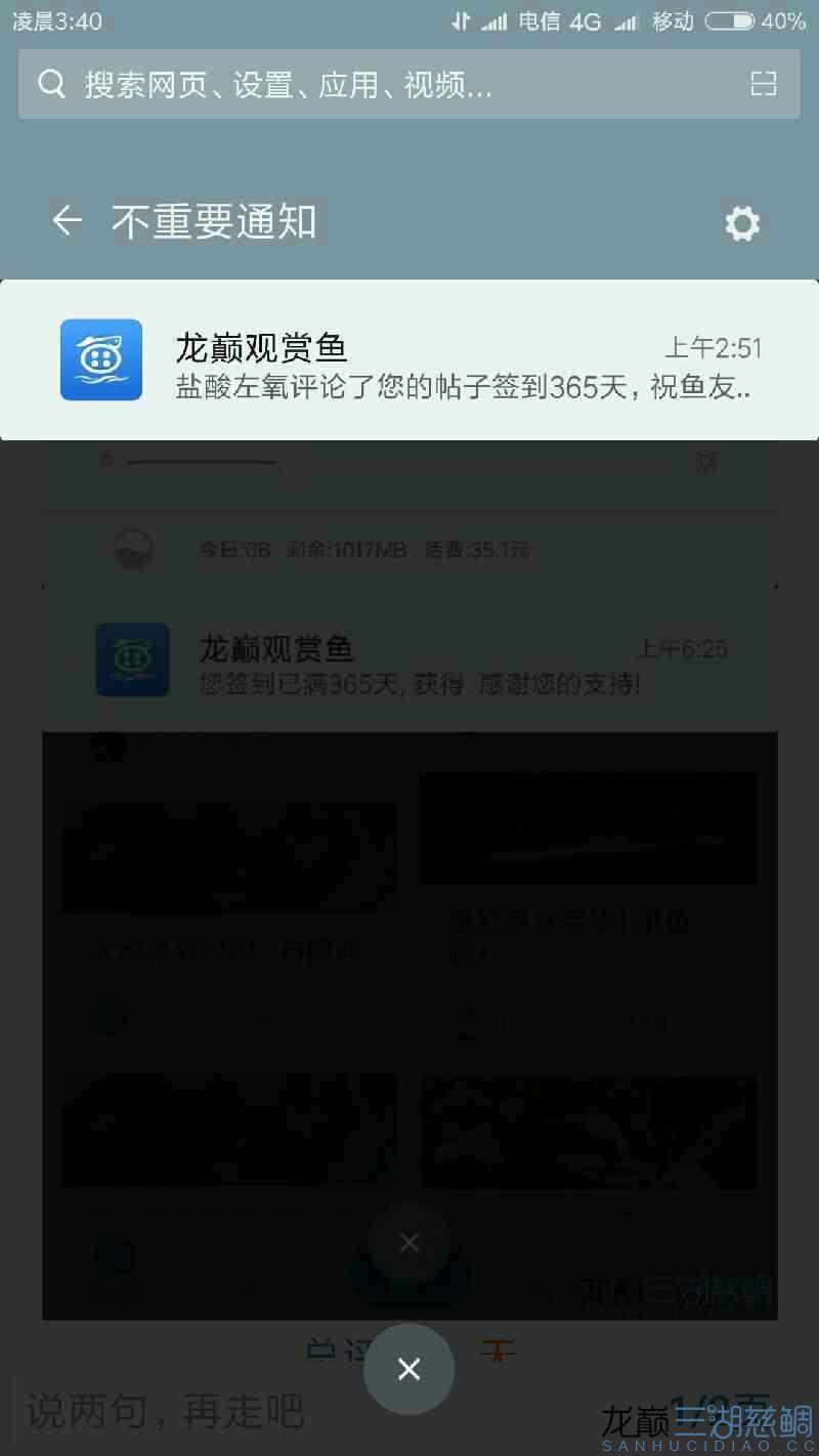 Screenshot_2018-01-30-03-40-08-954_com.etwod.ldgsy.png