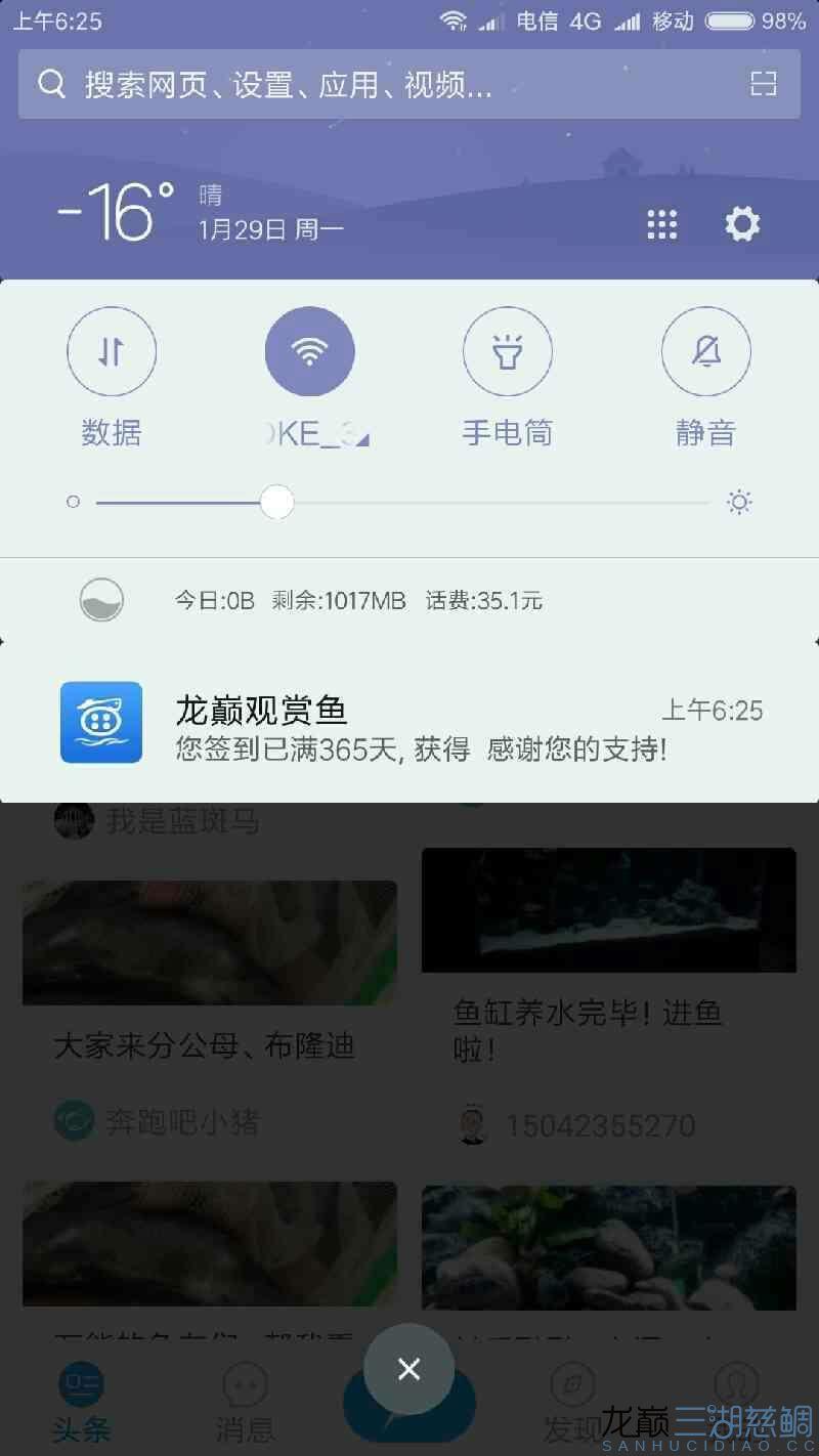 Screenshot_2018-01-29-06-25-58-533_com.etwod.ldgsy.png