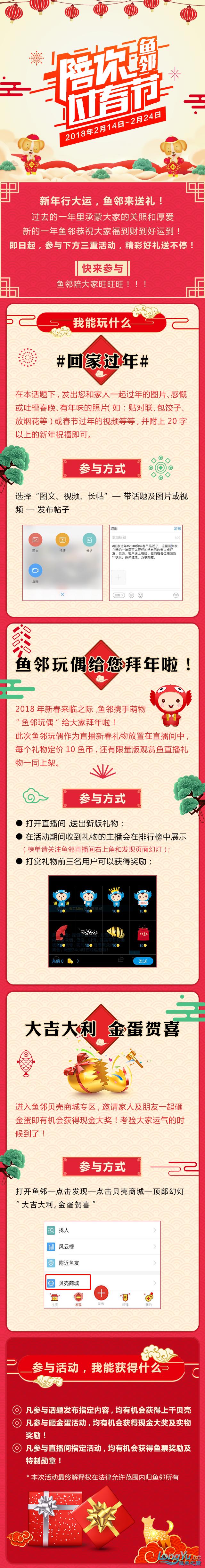 春节活动总图.png
