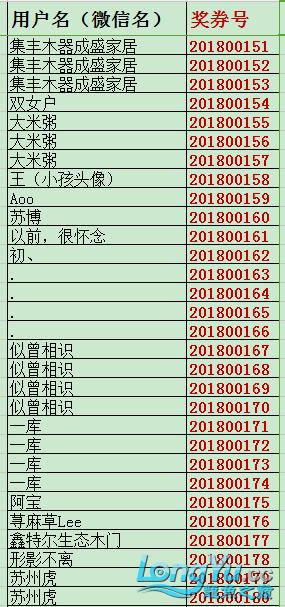奖券号151-180.png