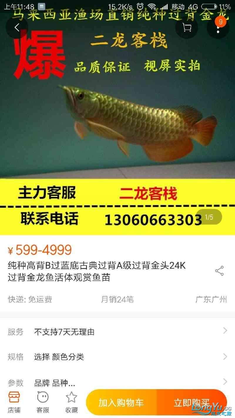Screenshot_2018-04-22-11-48-17-880_com.taobao.taobao.png
