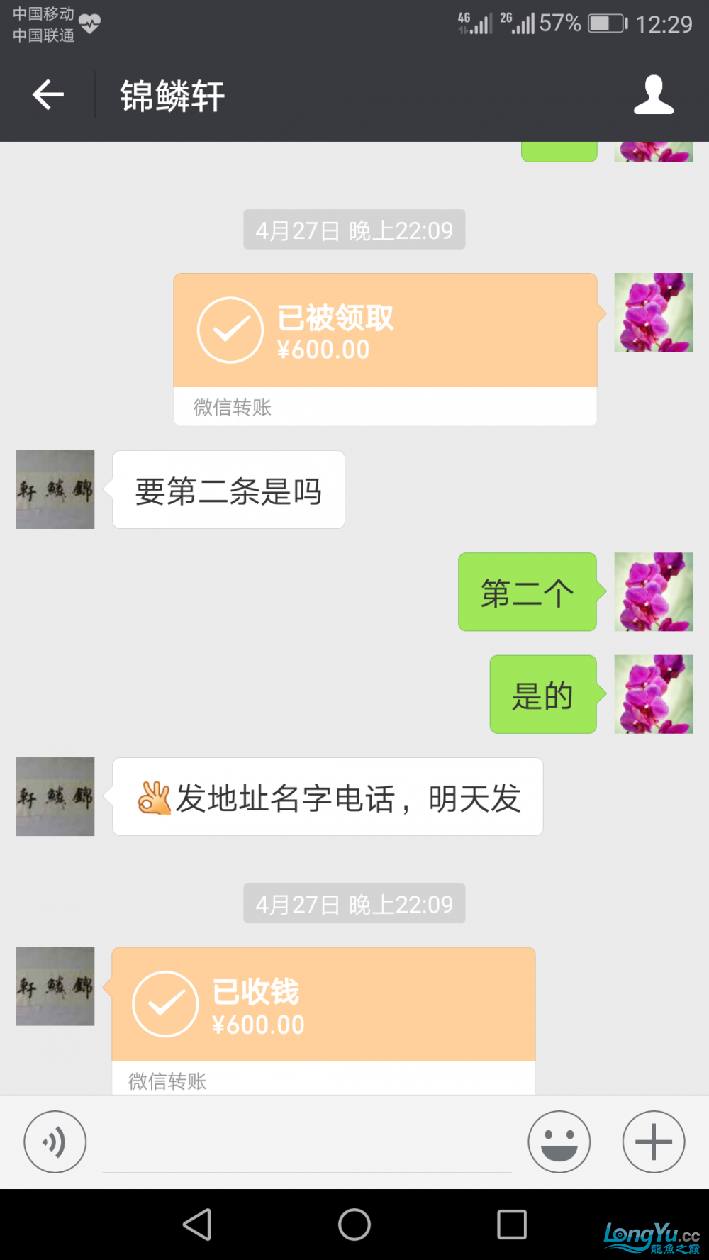 Screenshot_20180504-122921.png