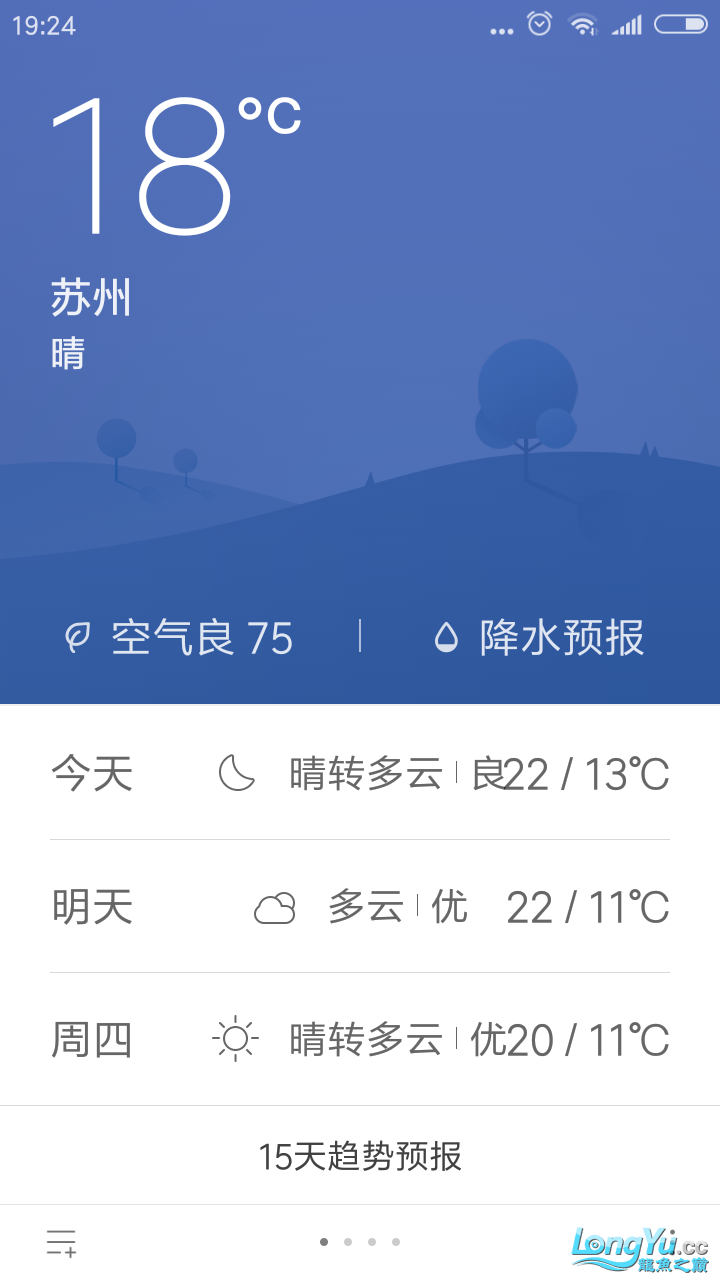 Screenshot_2018-10-30-19-24-32-811_com.miui.weather2.png
