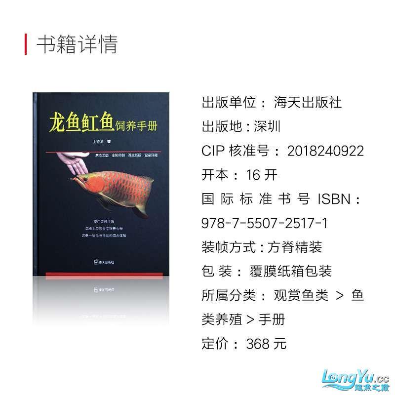 首期发行你有一本龙鱼魟鱼饲养手册待领取 营口龙鱼论坛 营口龙鱼第4张