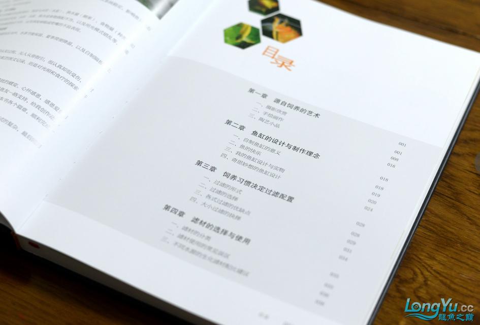 首期发行你有一本龙鱼魟鱼饲养手册待领取 营口龙鱼论坛 营口龙鱼第6张
