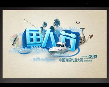中国首届钓鱼大赛—青岛站
