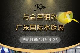 与金星相约·广东国际水族展