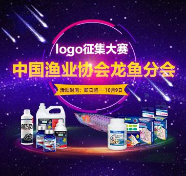 中国渔业协会龙鱼分会logo征集大赛