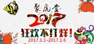 鸡动人心,聚虎堂2017狂欢不打烊!