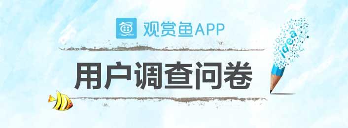 龙巅观赏鱼app用户问卷调查  (03-22)