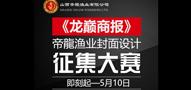 《龙巅商报》—帝龍渔业封面设计征集大赛