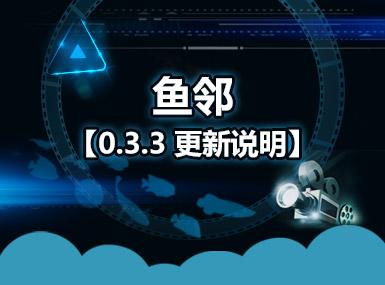 鱼邻【0.3.3 更新说明】