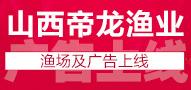 热烈庆祝山西帝龙渔业渔场及广告上线
