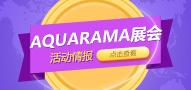 第十六届AQUARAMA展会,龙巅鱼邻活动汇总
