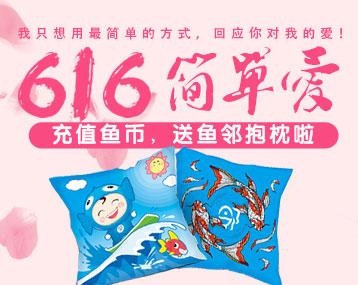 鱼邻活动 — 616简单爱