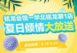 华北铭龙第一店-铭龙会馆,夏日倾情大放送