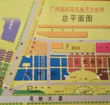 再见了!陪伴广州人17个年头的花地湾花鸟鱼虫市场