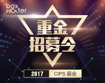 2017CIPS展会 — 重金招募令