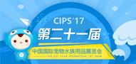 CIPS`2017第二十一届中国国际宠物水族用品展览会