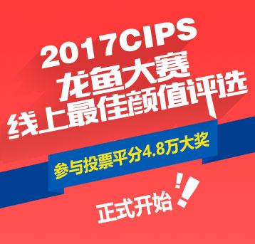 2017长城杯CIPS龙鱼大赛线上最佳颜值评选!