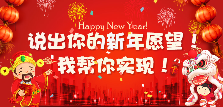 说出你的新年愿望——我帮你实现!