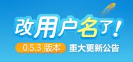 改用户名了 — 鱼邻【0.5.3 版本】更新公告
