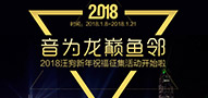 【音为龙巅鱼邻】2018汪狗新年祝福征集活动开始啦~