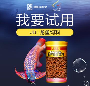 我要试用 — JBL龙鱼饲料