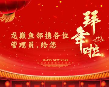 2018,龙巅鱼邻携各位管理员给您拜年了!